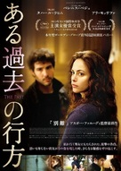 Le Passé - Japanese Movie Poster (xs thumbnail)
