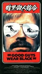 Good Guys Wear Black - Chinese Movie Poster (xs thumbnail)