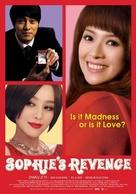 Fei chang wan mei - Movie Poster (xs thumbnail)