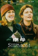 Stepmom - Chinese Movie Poster (xs thumbnail)