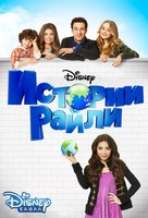 """""""Girl Meets World"""" - Russian Movie Poster (xs thumbnail)"""
