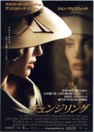 Changeling - Japanese Movie Poster (xs thumbnail)