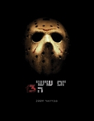 Friday the 13th - Israeli Movie Poster (xs thumbnail)