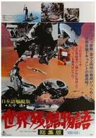 Mondo cane 2 - Japanese Movie Poster (xs thumbnail)