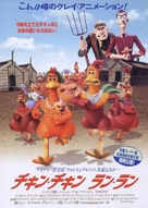 Chicken Run - Japanese Movie Poster (xs thumbnail)