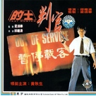 Di shi pan guan - Hong Kong Movie Cover (xs thumbnail)