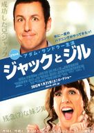 Jack and Jill - Japanese Movie Poster (xs thumbnail)