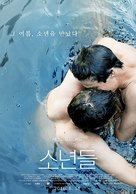Jongens - South Korean Movie Poster (xs thumbnail)