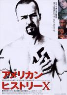 American History X - Japanese Movie Poster (xs thumbnail)