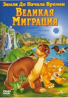The Land Before Time X: The Great Longneck Migration - Russian Movie Cover (xs thumbnail)