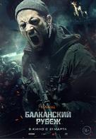 Balkanskiy rubezh - Russian Movie Poster (xs thumbnail)