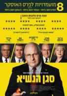 Vice - Israeli Movie Poster (xs thumbnail)