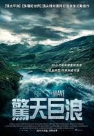 Bølgen - Taiwanese Movie Poster (xs thumbnail)