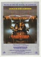 Kagemusha - Spanish Movie Poster (xs thumbnail)