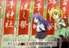 """Higurashi no naku koro ni: Kai"" - Japanese Movie Cover (xs thumbnail)"