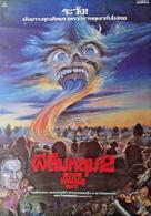 Return of the Living Dead Part II - Thai Movie Poster (xs thumbnail)