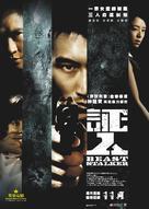 Ching yan - Hong Kong Movie Poster (xs thumbnail)