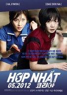 As One - Vietnamese Movie Poster (xs thumbnail)