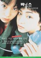 Baunsu ko gaurusu - South Korean poster (xs thumbnail)