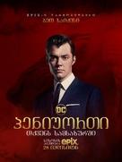 """Pennyworth"" - Georgian Movie Poster (xs thumbnail)"
