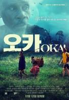Oka! - South Korean Movie Poster (xs thumbnail)