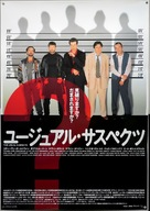 The Usual Suspects - Japanese Movie Poster (xs thumbnail)