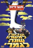 And Now for Something Completely Different - Israeli DVD movie cover (xs thumbnail)