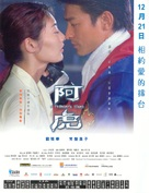 A Fu - Hong Kong Movie Poster (xs thumbnail)