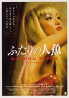 Suzhou he - Japanese Movie Poster (xs thumbnail)