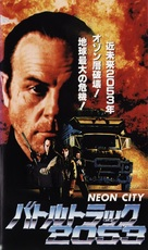 Neon City - Japanese VHS cover (xs thumbnail)