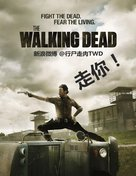 """The Walking Dead"" - Japanese Movie Poster (xs thumbnail)"