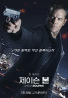 Jason Bourne - South Korean Movie Poster (xs thumbnail)