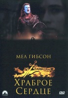 Braveheart - Russian Movie Cover (xs thumbnail)