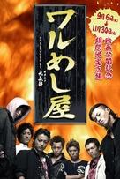 Kurôzu zero - Japanese poster (xs thumbnail)