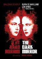 The Dark Mirror - DVD cover (xs thumbnail)