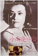 Le journal d'une femme de chambre - Japanese Movie Poster (xs thumbnail)