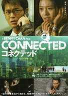 Bo chi tung wah - Japanese Movie Poster (xs thumbnail)