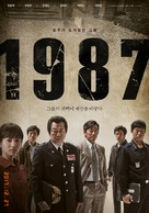 1987: When the Day Comes - South Korean Movie Poster (xs thumbnail)