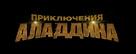 Alad'2 - Russian Logo (xs thumbnail)