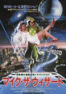 The Wizard of Speed and Time - Japanese Movie Poster (xs thumbnail)