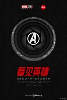 Avengers: Endgame - Chinese Movie Poster (xs thumbnail)
