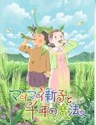 Mai Mai Miracle - Japanese Movie Poster (xs thumbnail)