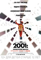 2001: A Space Odyssey - Russian Movie Poster (xs thumbnail)