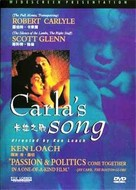 Carla's Song - Chinese DVD movie cover (xs thumbnail)