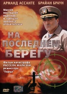 On the Beach - Russian DVD cover (xs thumbnail)