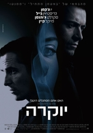 The Prestige - Israeli Movie Poster (xs thumbnail)