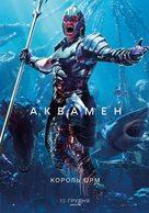 Aquaman - Ukrainian Movie Poster (xs thumbnail)