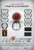 Na igre - Russian DVD cover (xs thumbnail)