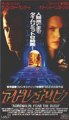 Adrenalin: Fear the Rush - Japanese VHS movie cover (xs thumbnail)