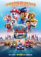 Paw Patrol: The Movie - Japanese Movie Poster (xs thumbnail)